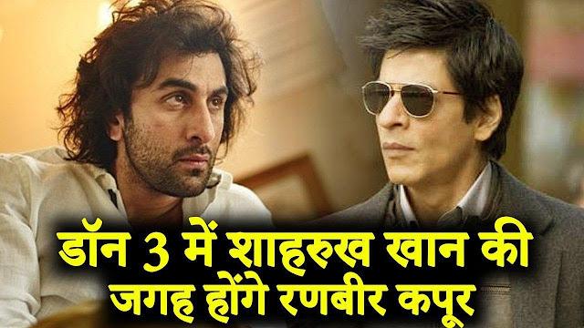 फिल्म 'डॉन 3' में होगा शाहरुख़ खान के जगह इस सुपरस्टार की एंट्री, अब आएगा मजा