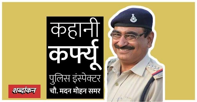 कर्फ्यू: पुलिस इंस्पेक्टर चौ. मदन मोहन समर लिखित कहानी