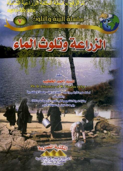 كتاب : الزراعة وتلوث الماء