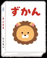 動物図鑑のイラスト
