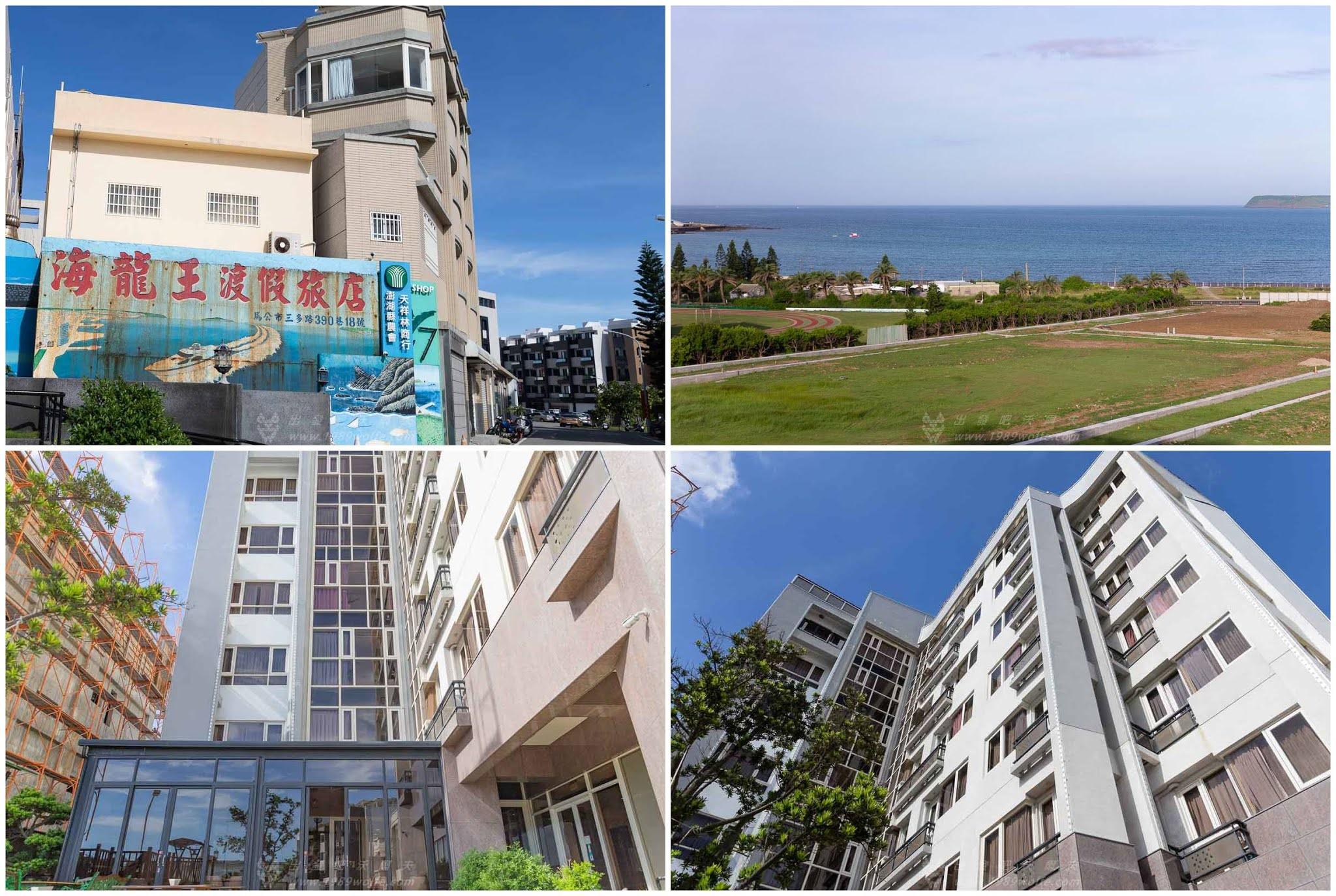 澎湖推薦住宿 海龍王度假旅店 海景旅店