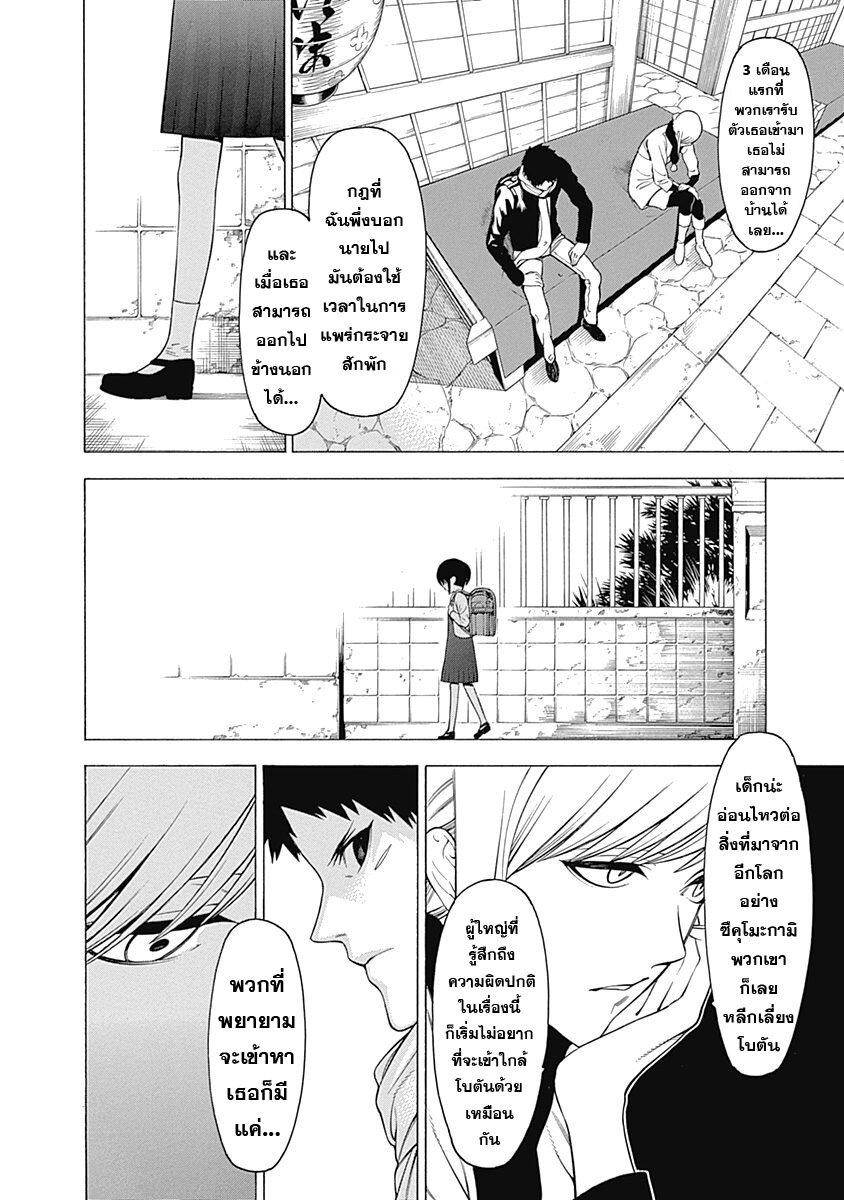 อ่านการ์ตูน Mononogatari ตอนที่ 11 หน้าที่ 6