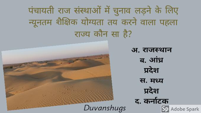 राजस्थान में जिला प्रमुख अपना त्यागपत्र संबोधित करता है?