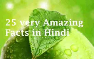 interesting facts, rochak gyan,