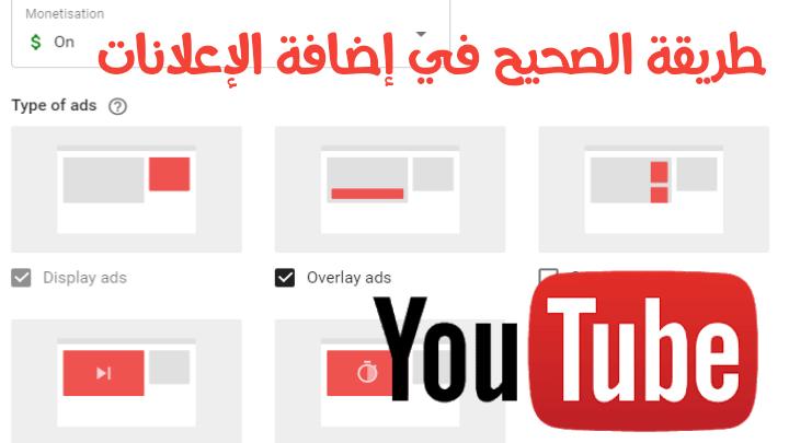 طريقة وضع الاعلانات على الفيديوهات في القناة يوتيوب | بعد تحديث الجديد 2020