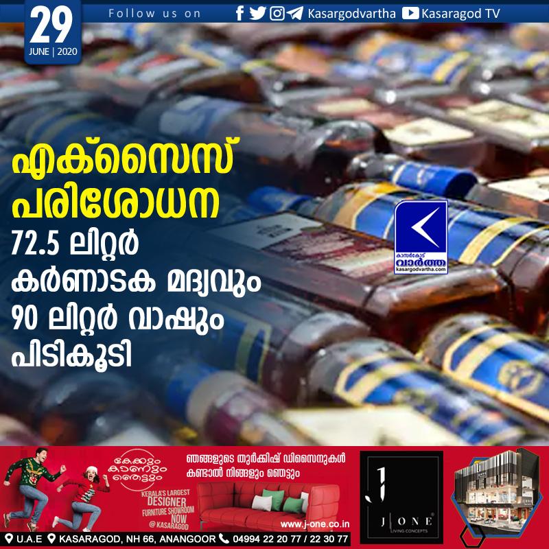 kasaragod, news, Kerala, Excise, District, Liquor, seized, Excise inspection: 72.5 ltr Karnataka liquor seized