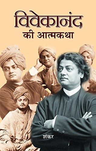 विवेकानंद की आत्मकथा   Vivekanand Ki Aatmakatha