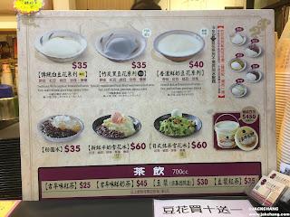 同記安平豆花民族店菜單