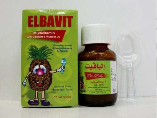 سعر ودواعي إستعمال شراب البافيت Elbavit فيتامين