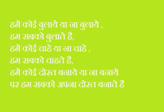 Best Dosti Status In Hindi Font
