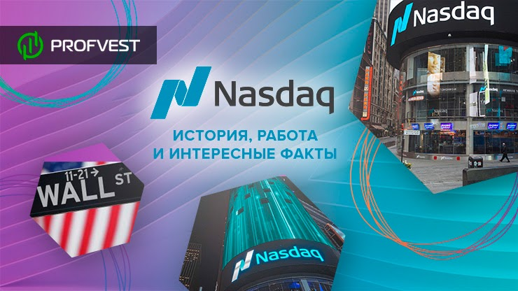 Фондовая биржа NASDAQ история и интересные факты