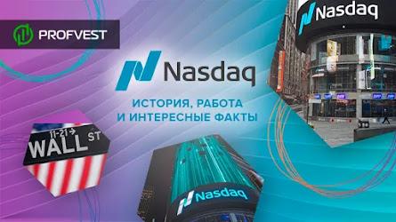 Биржа NASDAQ – что это? История, работа и интересные факты