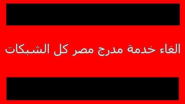 الغاء خدمة مدرج مصر (فودافون – اورنج – اتصالات –  We)