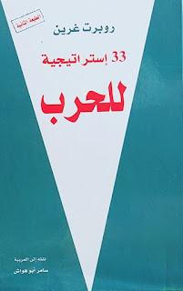 كتاب 33 استراتيجية للحرب