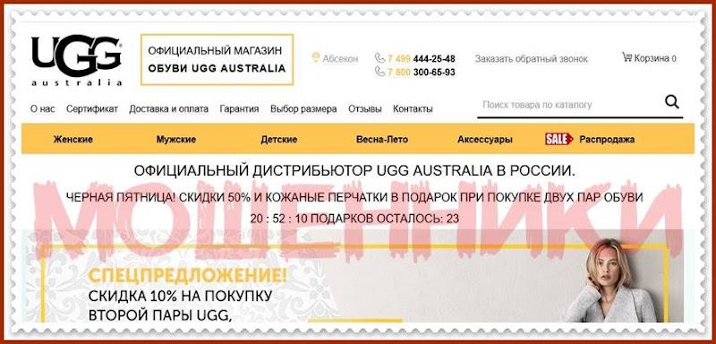 Мошеннический магазин ugg-russia.com – Отзывы, развод! Фальшивый интернет магазин