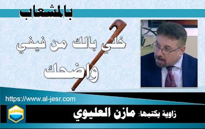 مازن العليوي بالمشعاب: خلي بالك من فيفي .. واضحك