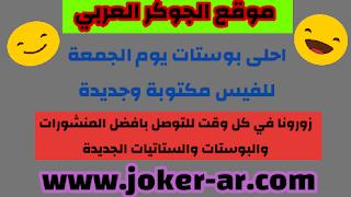 احلى بوستات يوم الجمعة للفيس مكتوبة وجديدة - الجوكر العربي