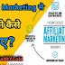 Affiliate Marketing क्या है और इससे पैसे कैसे कमाये | टॉप 5 Affiliate प्रोग्राम 2020