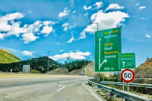 Ολοκληρώθηκαν οι οδικές συνδέσεις Εγνατία – Σούλι  και Γέφυρα Μπαλντούμας- κόμβος Ζαγορίου