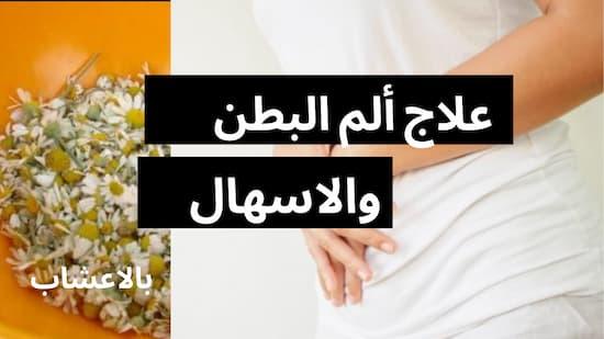 علاج ألم البطن والإسهال بالاعشاب