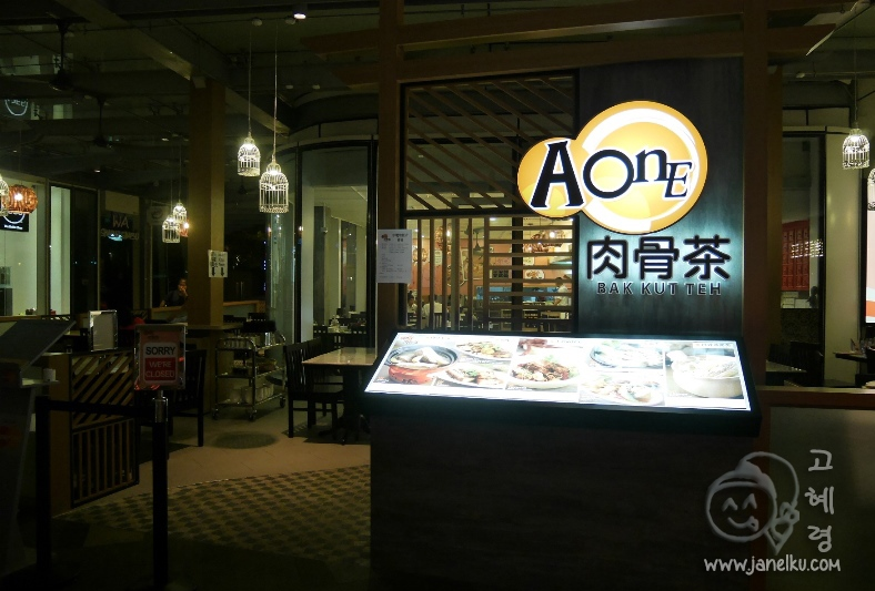 A-One Bak Kut Teh (Star Vista)