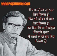 Harivansh Rai Bachchan Poetry In Hindi Pictures Quotes Shayari Sms Photo Images png
