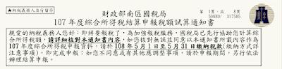 【生活】107年度所得稅試算書表