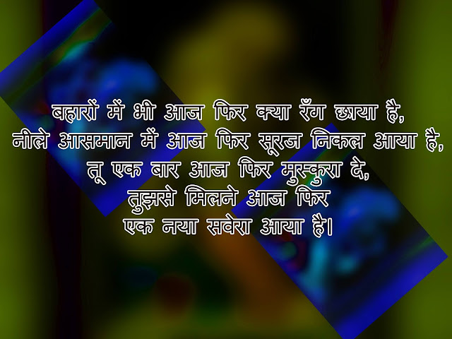 motivational hindi new quotes