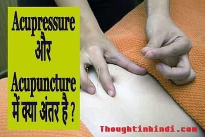 एक्युप्रेशर VS एक्युपंचर: Acupressure और Acupuncture में क्या अंतर है ?