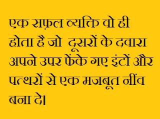 safalta thoughts in hindi