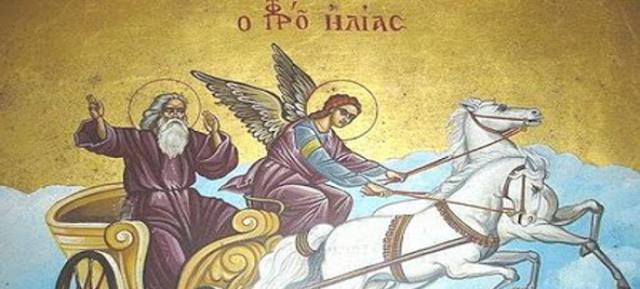 Η γιορτή του προφήτη Ηλία