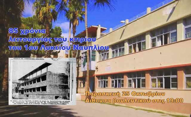 Μνήμες 85 χρόνων ζωντανεύουν στην επετειακή εκδήλωση του 1ου Λυκείου Ναυπλίου (βίντεο)