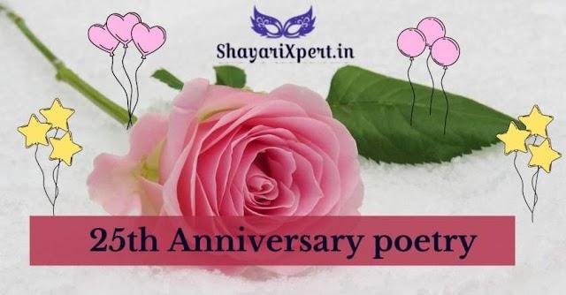 25th Wedding Anniversary Kavita in Hindi - shayariXpert