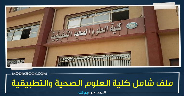 كلية العلوم الصحية والتطبيقية