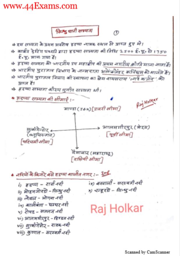 History-of-Ancient-India-Hand-Written-Notes-by-Raj-Holkar-For-UPSC-Exam-Hindi-PDF-Book