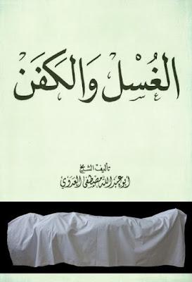 الغسل والكفن - مصطفى العدوي , pdf
