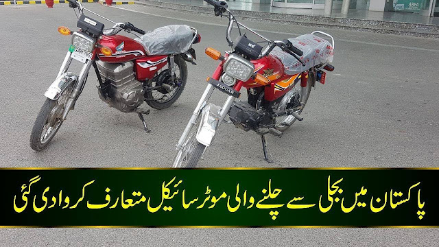 New elecric bike in pakistan 2019