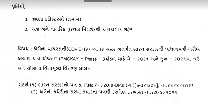 5 kg free ration in May and June amid COVID-19 second wave Latest Circular