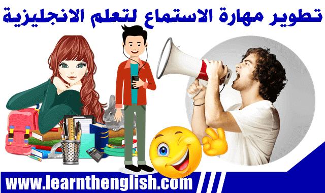 المهارات الأساسية لتعلم اللغة الإنجليزية: الاستماع