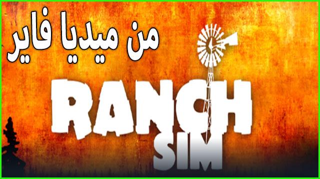 تحميل لعبة محاكي المزرعة Ranch Simulator