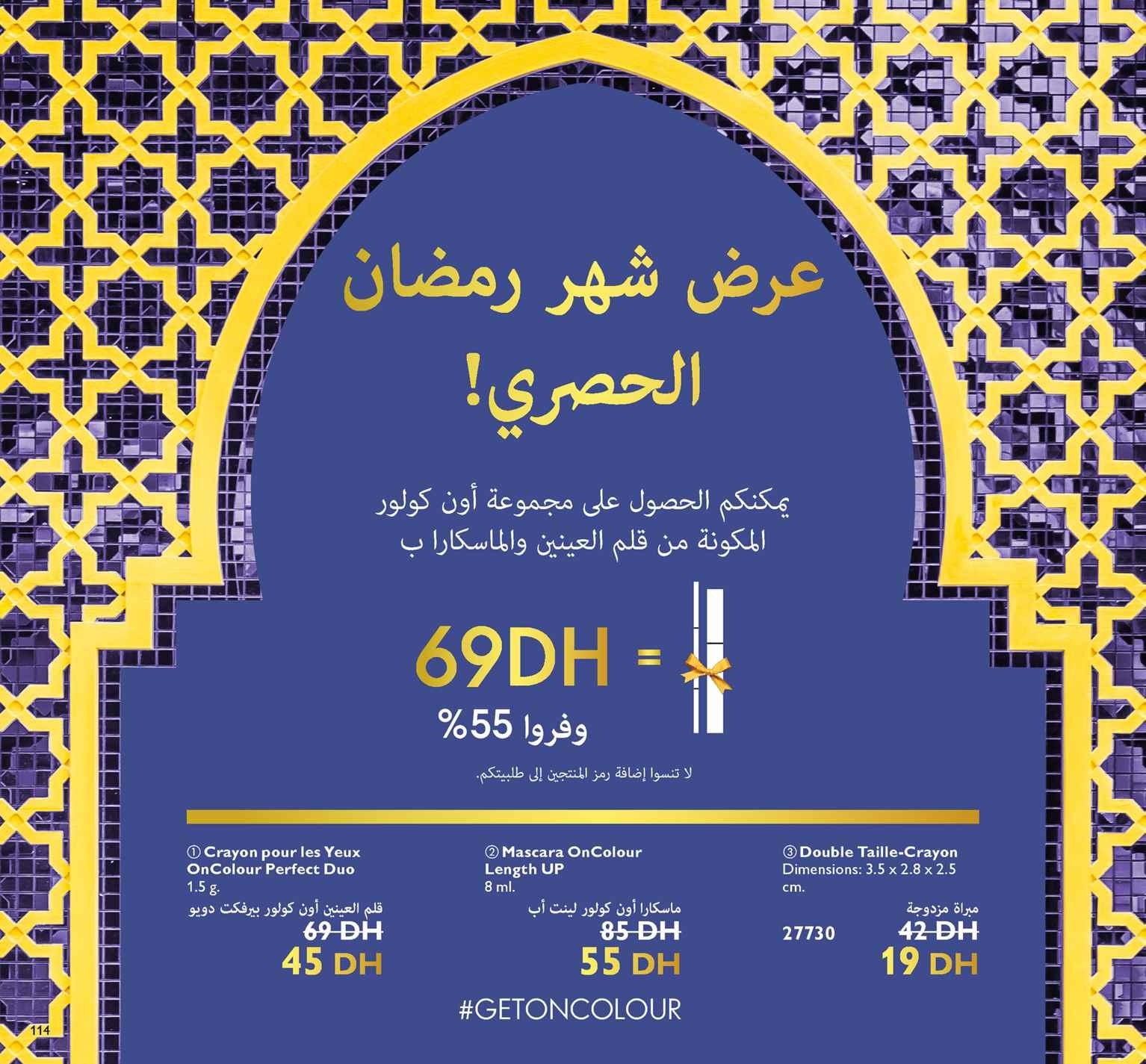 Catalogue Oriflame Mai - 2020 Maroc