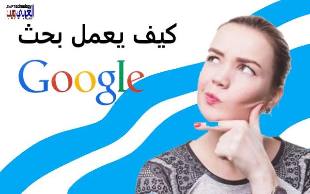 كيف يعمل بحث جوجل؟ للمبتدئين.