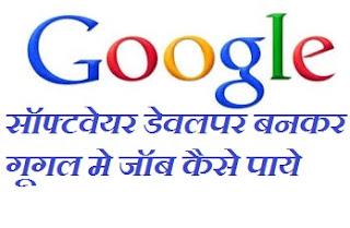सॉफ्टवेयर डेवलपर बनकर गूगल में जॉब