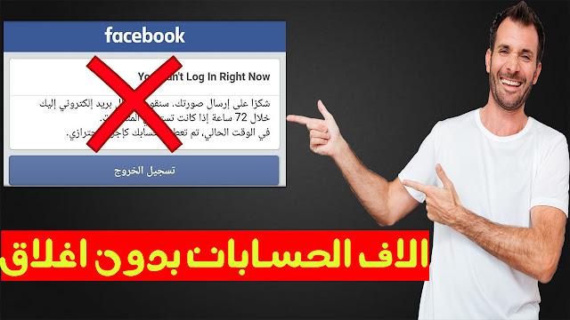 واخيرا طريقة انشاء حساب فايسبوك بدون مايتعطل او يطلب تحميل صورة لك