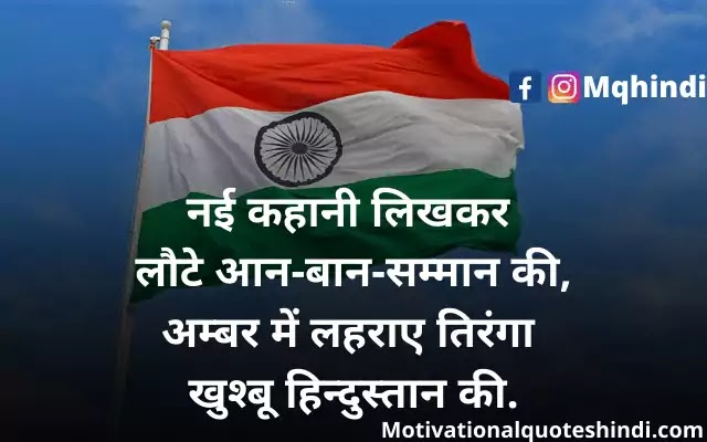 Shayari On Indian Flag In Hindi