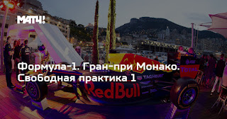 Гран-при Монако. Свободная практика 3 смотреть онлайн бесплатно 25 мая 2019 прямая трансляция в 13:00 МСК.