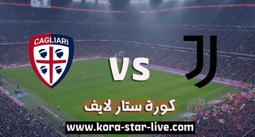 مشاهدة مباراة يوفنتوس وكالياري بث مباشر رابط كورة ستار 21-11-2020 في الدوري الايطالي