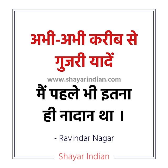 करीब से गुजरी यादें - Yaadein Hindi Shayari