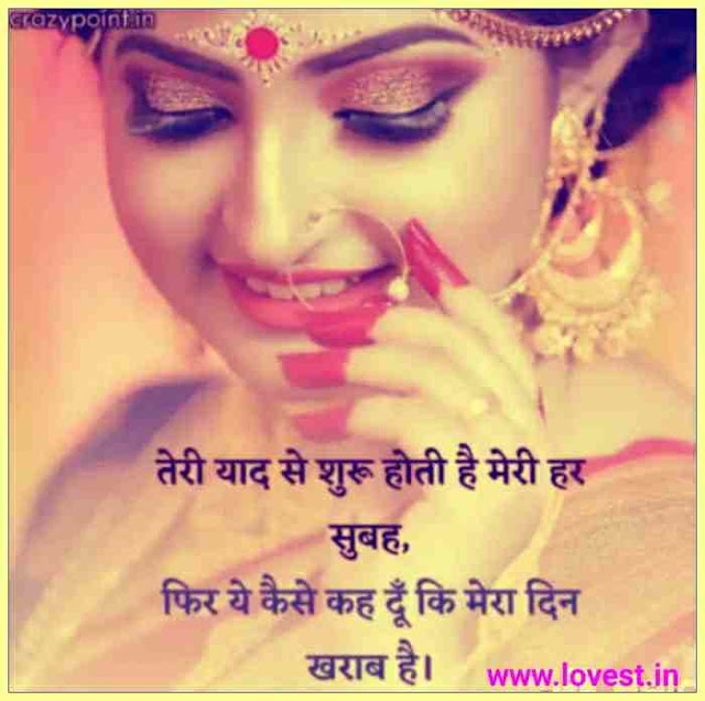 Hindi love attitude status