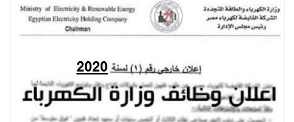 إعلان هام لوظائف وزارة الكهرباء والطاقة فى مصر 2020